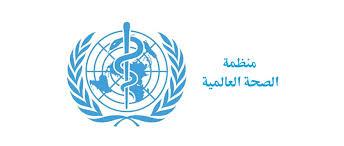 الصحة العالمية شرق المتوسط يشهد زيادة مطردة بالحالات الجديدة لكورونا