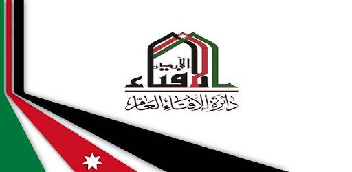 الإفتاء تطلق مسابقة عقيدة المسلم على صفحتها الالكترونية