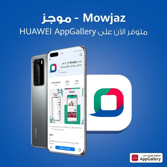 ابقَ على اطلاع بكل ما يهمّك من متداول وعاجل مع تطبيق  Mowjaz - موجز ومنصة Huawei AppGallery
