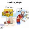 رفع الحظر يوم الجمعه