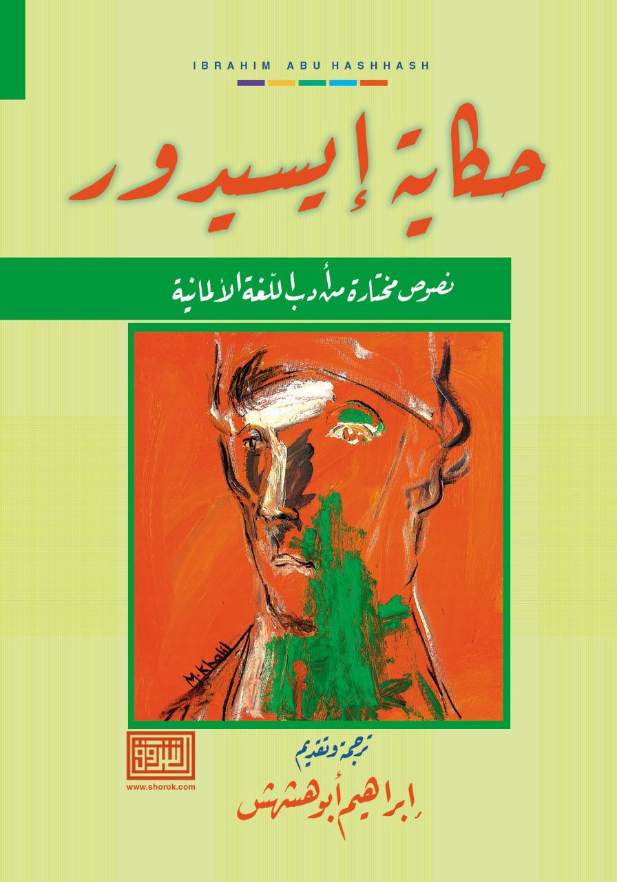 صدور حكاية إيسيدور لـ إبراهيم أبو هشهش