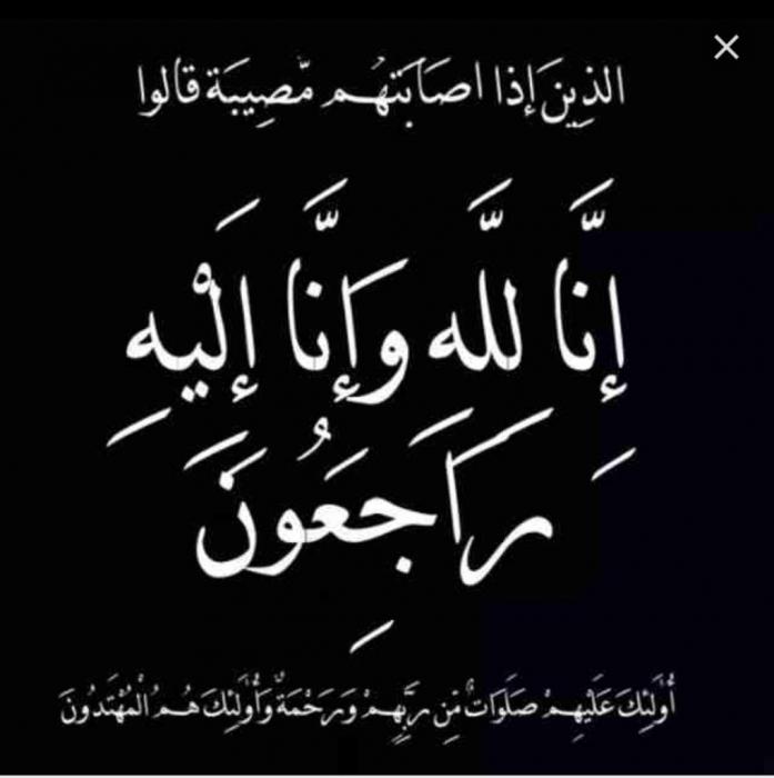 والدة الشيخ رأفت الرواشدهعباد أبو النشمي في ذمة الله