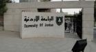 مذكرة تفاهم بين الجامعة الأردنية وجمعية ابتكار لتنمية الإبداع