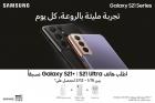 سامسونج إلكترونيكس المشرق العربي تهدي مشتري هواتف سلسلة Galaxy S21 الأوائل بمجموعة من الهدايا المميزة لتجربة أكثر روعة