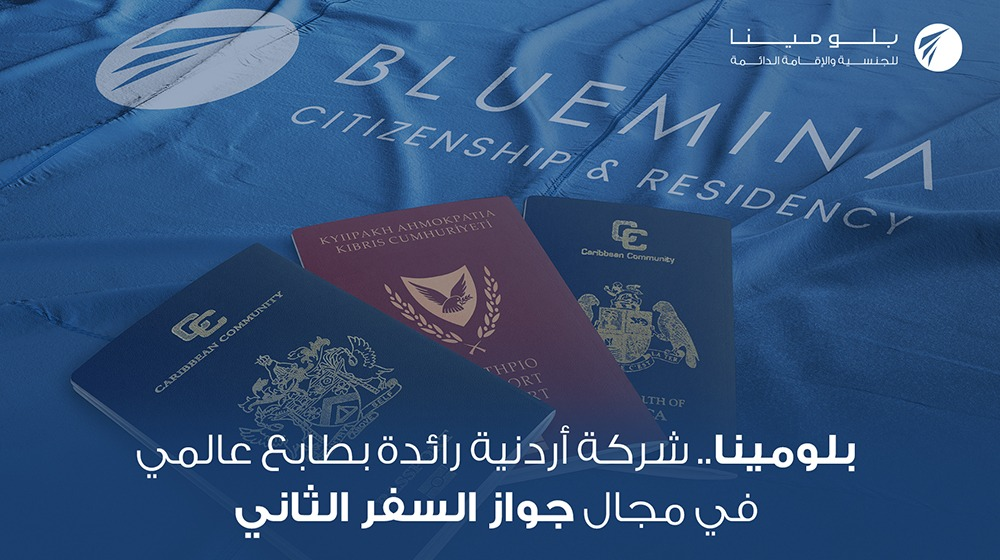 بلومينا.. شركة أردنية رائدة بطابع عالمي في مجال جواز السفر الثاني