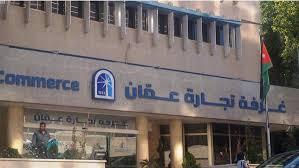 تجارة عمان تجدد مطالبتها للمنشآت الالتزام بمعايير الصحة