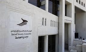 تعليق دوام إدارة فرع ضمان جنوب عمان ليومي الثلاثاء والأربعاء