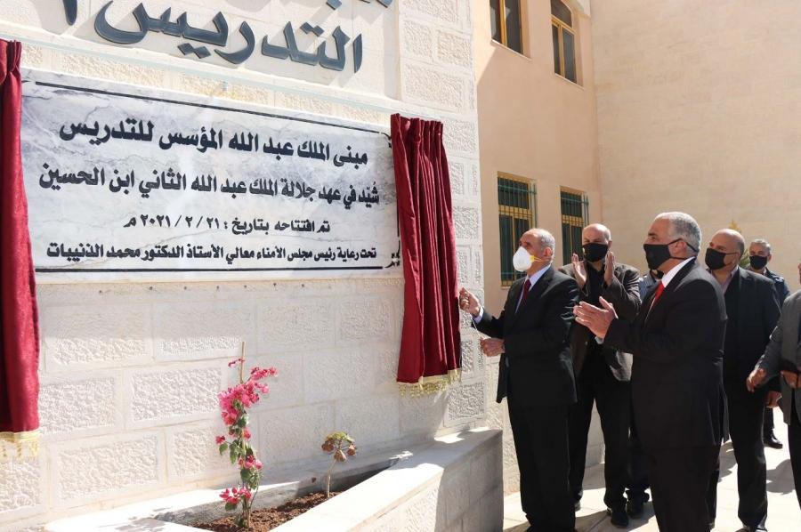 إفتتاح مبنى مجمع الملك المؤسس عبدالله الأول في جامعة الحسين بن طلال