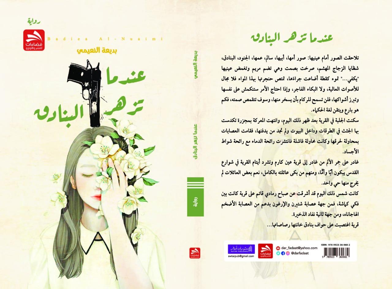 دراسة نقدية لرواية ( عندما تزهر البنادق ) ( دير ياسين ) للأديبة و الروائية الأردنية  بديعة النعيمي