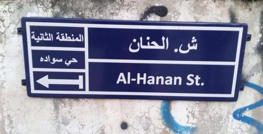 الخشمان  اسماء شوارع السلط مؤقتة وسنخاطب لجان العشائر لتزويدنا بالأسماء