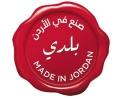 جمعية المصدرين مشاركة ناجحة لشركات أردنية بمعرض الخليج الغذائي