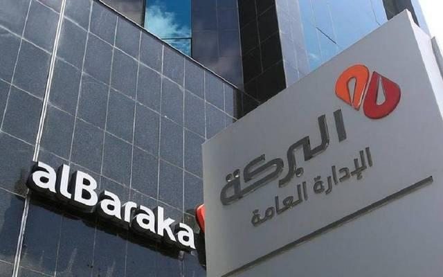 مجموعة البركة المصرفية تحقق مجموع صافي أرباح بقيمة 166 مليون دولار أمريكي