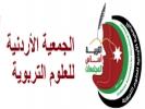 الأردنية للعلوم التربوية تؤجل مؤتمرها التربوي الدولي الخامس