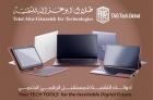 شركة أبوغزالة للتقنية تصدر الجهاز المزدوج لعام 2021