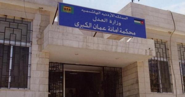 المجلس القضائي تعطيل محكمة أمانة عمان الكبرى غدا