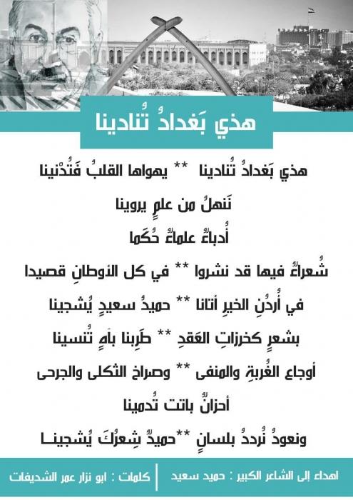 كتب عمر شديفات هذه بغداد تنادينا