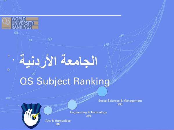 الجامعة الأردنية تحقق ترتيباً عالمياً بثلاثة مجالات علمية حسب تصنيف كيو اس