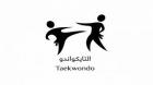 منتخب التايكواندو يستهل مشاركته في بطولة صوفيا غدا