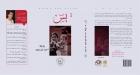 احمد ابو سليم  احد الفروقات الأساسية بين الرواية والحكاية ربما هو الفرق بين الصورة وانعكاس الصورة في اذهاننا