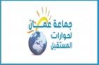 بدران يبارك بالمقر الجديد لجماعة عمان لحورات المستقبل