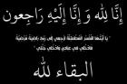خالد البلاونة ينعى المرحومين حاتم وزياد القت