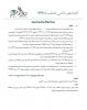 شركة استشارات بلا سجل تجاري سبب ورطة الأردن في العطارات