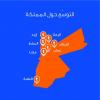 شركة طلبات الأردن تبدأ تقديم خدماتها رسمياً في السلط ومادبا