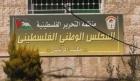 المجلس الوطني الفلسطيني يُطلع برلمانات العالم على انتهاكات الاحتلال الإسرائيلي