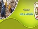 نقابات عمال الأردن مشاركة المرأة الاقتصادية تحقق العديد من الإنجازات