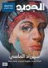 الجديد اللندنية تخصص ملفا للقصة النسائية في الأردن وفلسطين