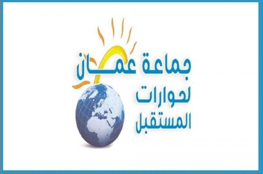 جماعة عمان لحوارات المستقبل تدعو إلى دعم ومساندة القوات المسلحة  بلدنا مستهدف وكل مواطن غفير