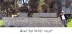 خريجةُ جامعة الأميرة سميّة للتكنولوجيا هبة شبروق ضمن القادة المؤثرين للعام 2021