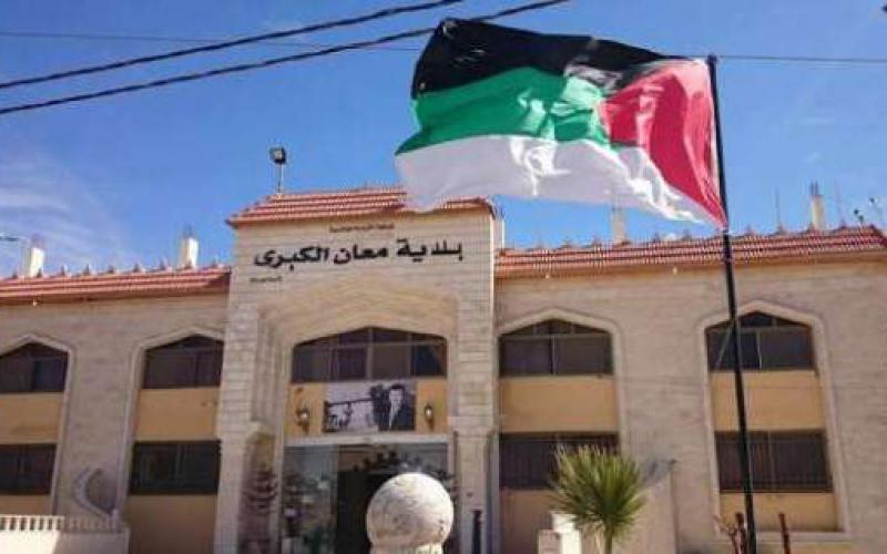 بلدية معان تعلق الدوام غدا الثلاثاء لوجود اصابات كورونا
