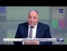 قراءة في سياسات الإغلاق والحظر بين حكومتين للدكتور الحوارات - فيديو