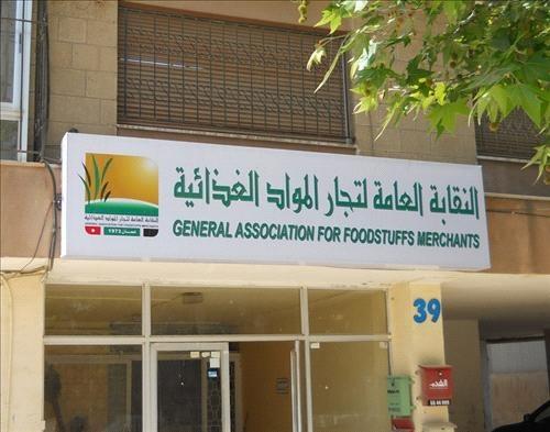 نقابة المواد الغذائية تدعو لعدم اطلاق تصريحات مسبقة حول تاثر مستوردات المملكة بحادث قناة السويس