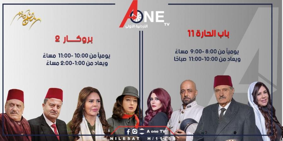تستعد قناة A ONE TV الأردنيه الأولى للمنافسة في الموسم الرمضاني لعام 2021
