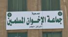 بيان من جمعية جماعة الإخوان المسلمين حول آخر المستجدات