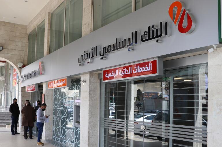 البنك الإسلامي الأردني يفتتحالخدمات الذاتية الرقمية  إسلامي ديجتال  Islamic Digital