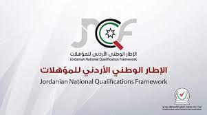 هيئة الاعتماد يقر إدراج 4 جامعات في الإطار الوطني للمؤهلات