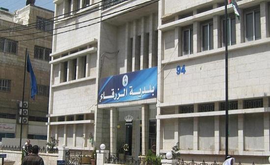 بلدية الزرقاء تحدد الدوام الرسمي للموظفين خلال رمضان
