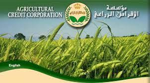 الإقراض الزراعي حزمة مشاريع زراعية بقيمة 35 مليون دينار دون فوائد