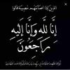 الحاج سلامه عبد عبدالعزيز العبيدالله العفيشات العجارمة في ذمة الله