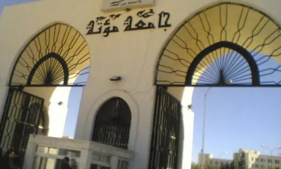مناقشة أول رسالة دكتوراه في القانون الخاص في جامعة مؤتة