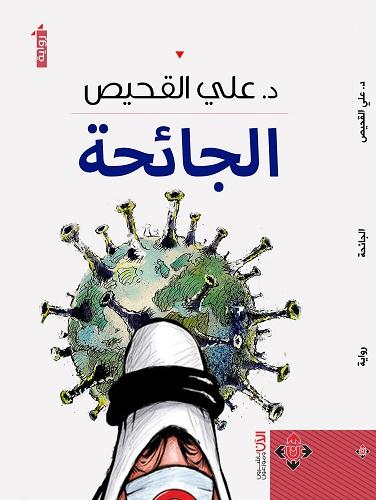 صدور رواية الجائحة للدكتور علي القحيص