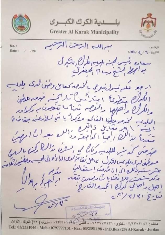الكركي : يوجه رسالة إلى رئيس لجنة بلدية الكرك