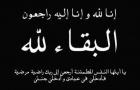 والدة رضوان ابو حسان في ذمة الله