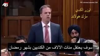 رسالة من نائب كندي، صام شهر رمضان كاملا