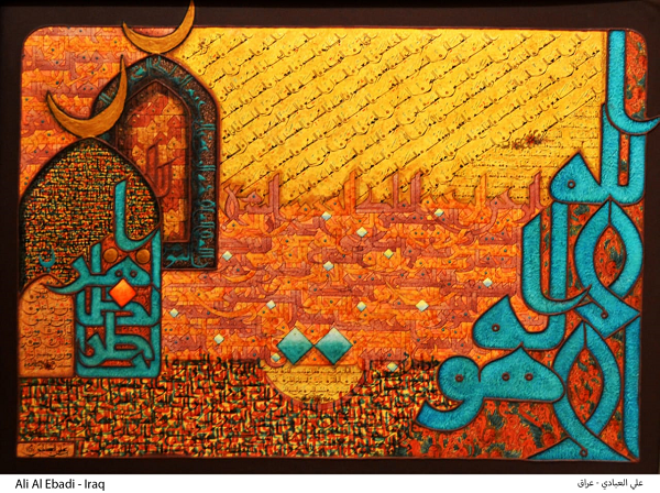 معرض روحانيات في جاليري رؤى32 للفنون
