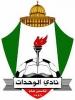 مدرب الوحدات نسعى لتمثيل مشرف للكرة الأردنية بدوري أبطال آسيا