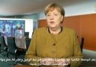 المستشارة الألمانية تفخر بالجامعة الألمانية الأردنية كنموذج للتعاون بين الأردن وألمانيا
